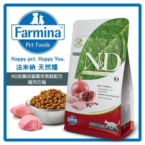 【力奇】法米納Farmina- ND挑嘴成貓天然無穀糧-雞肉石榴 300g -229元 可超取 (A312C04)