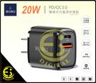 ES數位 WIWU PD+QC3.0 20W雙模快充電源供應器 快充旅充 旅充頭 家用頭 快速充電 充電器 家用充電器