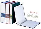 【奇奇文具】立強REGINA R8803D 320x280x80mm D型三孔夾/檔案夾/資料夾