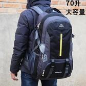 70升大容量戶外大背包男登山包徒步旅行雙肩包女韓版運動學生書包 扣子小鋪