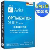 AVIRA小紅傘防毒優化大師2019中文5台3年盒裝版