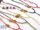 中國結項鍊*精緻編織~可伸縮長度!!多款&多色選擇