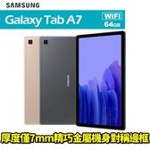 Samsung Galaxy Tab A7 WIFI 64G 10.4吋大螢幕 平板電腦 免運費