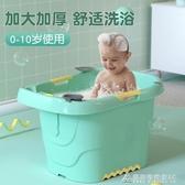 大號兒童沐浴桶寶寶浴盆嬰兒游泳桶加厚泡澡桶小孩洗澡桶家用可坐 交換禮物 YXS