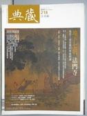 【書寶二手書T7/雜誌期刊_ZKX】典藏古美術_218期_地下七呎法門寺等
