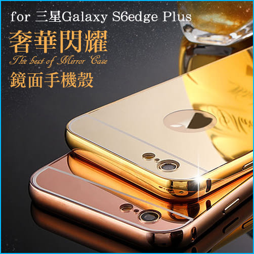 三星 Galaxy S6 edge Plus 鏡面手機殼 優質材質360度全包防護鋁合金框金屬邊框電鍍保護殼可當鏡子