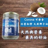 (限定宅配配送)可樂拿 Corona 原味冷壓初榨椰子油 500ml 甜園小舖