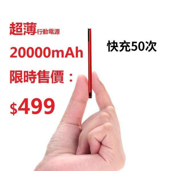 超薄大容量行動電源20000毫安 迷你快充閃充移動電源 蘋果安卓通用 降價兩天
