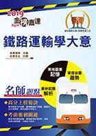【鼎文公職】T1P28-108年鐵路特考「金榜直達」【鐵路運輸學大意】(精華濃縮重點攻略)