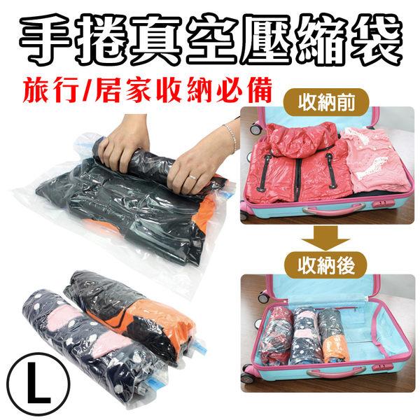 手捲真空壓縮袋 (L) 節省空間 壓縮 旅遊 旅行 出差 收納袋 盥洗包 收納包 內衣包【歐妮小舖】