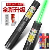 雷射筆 303激光手電 滿天星充電激光燈紅光 售樓筆綠光沙盤筆指星鐳射燈 多款可選