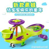 兒童扭扭車1-3歲男女寶寶溜溜車萬向輪玩具嬰幼搖擺車滑行妞妞車  igo 居家物語