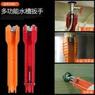 8合一多功能水槽扳手 六角板手 水龍頭衛浴水管 修繕拆卸安裝工具 萬能套筒【SV9923】BO雜貨