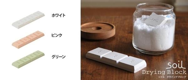 【現貨】日本 soil 珪藻土乾燥劑-正方形