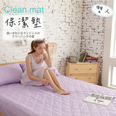 保潔墊/雙人# 伊柔寢飾-台灣製造.馬卡龍漾彩多色系列.紫