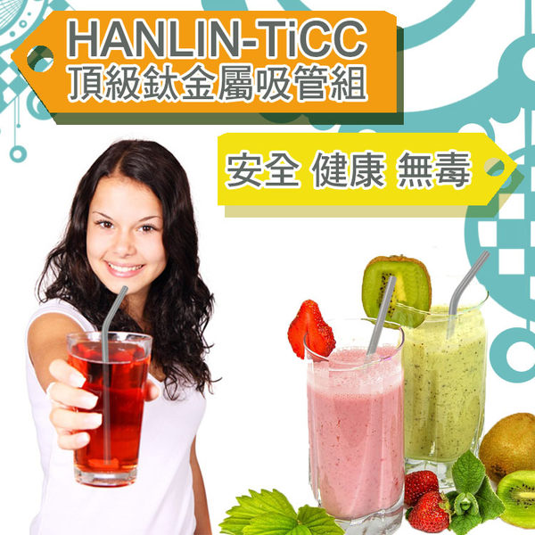HANLIN-TiCC 頂級鈦金屬吸管組(直管/彎管)SGS檢驗合格【LF058】