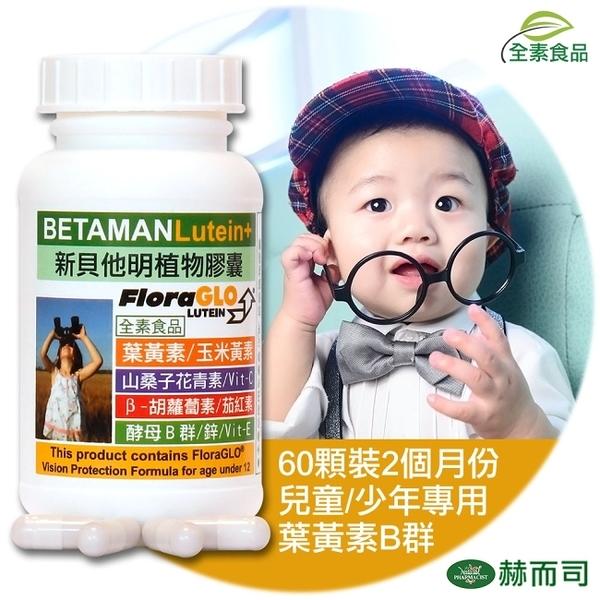 【赫而司】新貝他明(60顆/罐)美國Kemin原廠小分子游離型兒童葉黃素+山桑子全素食膠囊