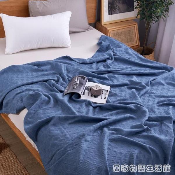 日式薄款毛巾被純棉紗布毯子夏季單人雙人午睡蓋毯全棉夏天小被子