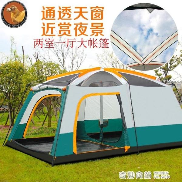 兩室一廳大帳篷戶外3-4人露營帳篷5-6-8-10-12人野營防雨加厚帳篷【全館免運】