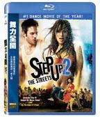 舞力全開藍光BD Step Up 2 the Streets 髮膠明星夢舞出真我巴爾的摩街頭尬舞音樂影片購