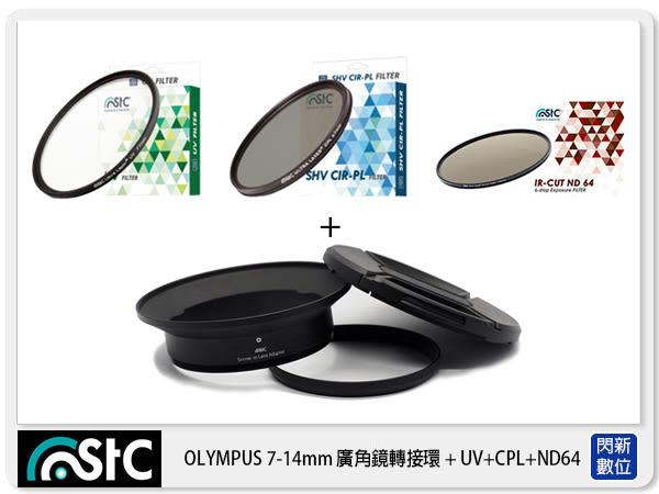 STC Screw-in Lens Adapter濾鏡接環組 +UV+CPL+ND64 105mm for OLYMPUS 7-14mm(7-14 公司貨)