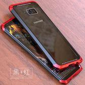 【618好康又一發】三星S8 plus手機殼鋼化玻璃后蓋S8