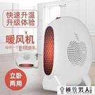 暖風機 工廠直出小型暖風機家用取暖器迷你桌面空調電暖器禮品批發【極致男人】