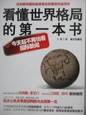 【書寶二手書T6/財經企管_ZKJ】看懂世界格局的第一本書_王偉_簡體