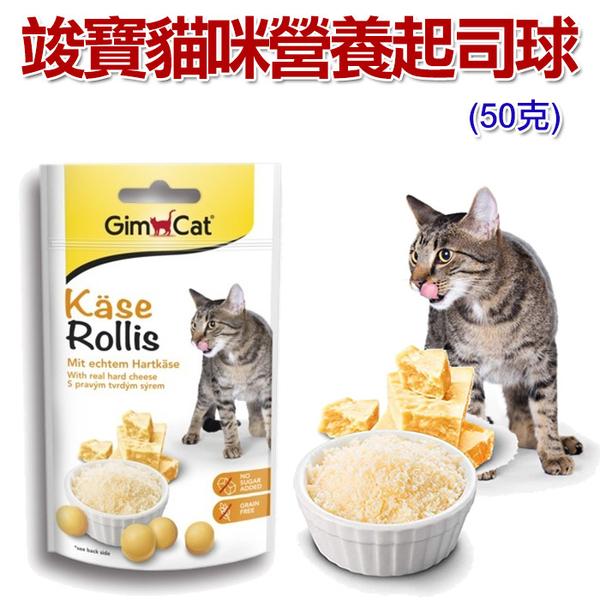 ◆MIX米克斯◆德國竣寶GIMBORN.貓咪營養起司球50克