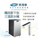 [ 家事達] 台灣TOPPUROR-廚下型觸控三溫飲水機 本機含基本安裝