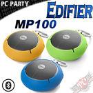 [ PC PARTY  ]  漫步者 Edifier MP100 迷你型隨身藍牙喇叭