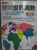 【書寶二手書T4/社會_ZKB】圖解簡明世界局勢:2014年版