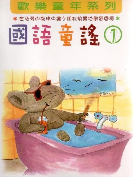 歡樂童年系列 國語童謠 第一集 CD 3片裝 (購潮8)