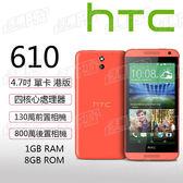 破盤 庫存福利品 保固一年 HTC Desire 610 8G 單卡 黑白藍 免運 特價2880元