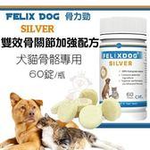 *WANG*骨力勁Felix Dog《SILVER雙效骨關節加強配方》60錠 營養品 犬貓適用