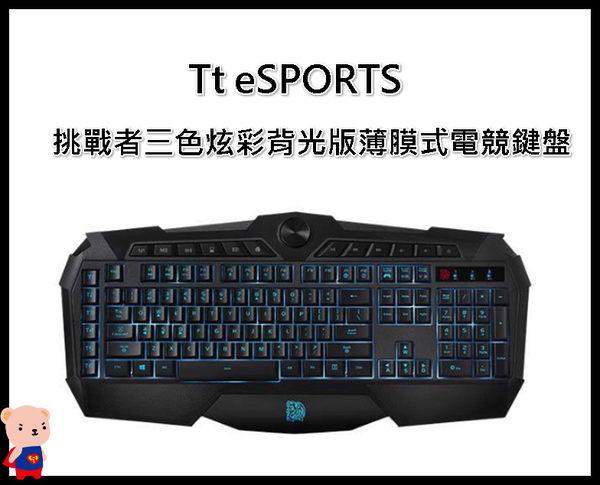鍵盤 Tt eSPORTS 挑戰者三色炫彩背光版薄膜式電競鍵盤   挑戰者 電競鍵盤 三色鍵盤 曜越