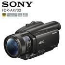 【下單前請先詢問庫存+24期0利率】SONY FDR-AX700 4K HDR DV 攝影機 AX700 12X光學變焦 公司貨