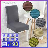椅套家用連體簡約彈力餐廳餐桌座椅套針織凳套罩布藝格子紋加厚椅子套【快速出貨】