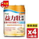 益富 益力壯PLUS優纖營養均衡配方(香草清甜) 24罐X4箱 (幫助維持消化道機能) 專品藥局【2016034】