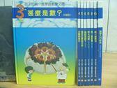 【書寶二手書T3/少年童書_OHA】甚麼是數_分開與集合_較大的數_數學入門新法等_8本合售