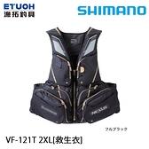 漁拓釣具 SHIMANO VF-121T #全黑 #2XL [救生衣]