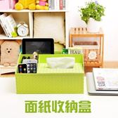 面紙收納盒-多格紙巾雜物收納餐巾盒4色73pp214【時尚巴黎】