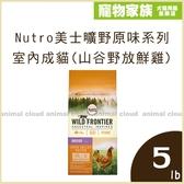寵物家族-Nutro美士曠野原味系列-室內成貓配方(山谷野放鮮雞)5lb