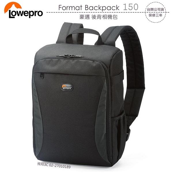 《飛翔3C》LOWEPRO 羅普 Format Backpack 150 豪邁 後背相機包〔公司貨〕旅遊登山包 攝影包