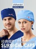 護士帽 經典帽護士帽手術室帽子口腔美容護士帽男醫生繡花帽孕產婦帽 米家
