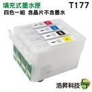 【空匣+晶片】EPSON T177/177 填充式墨水匣 適用XP-30 XP-202 XP-302 XP-402 XP-102