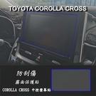 【Ezstick】TOYOTA COROLLA CROSS 2020年式 前中控螢幕 專用 靜電式車用LCD螢幕貼