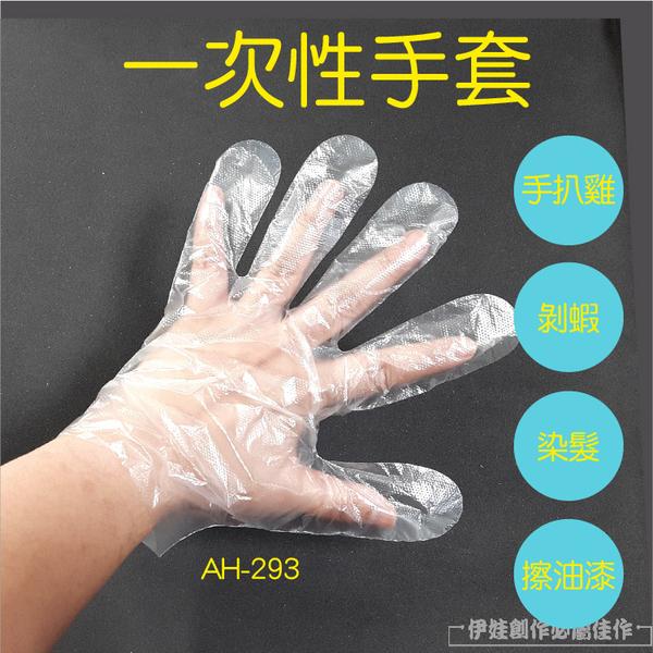 一次性手套 拋棄式手套【AH-293】染髮手套 手扒雞 丟棄式 透明手套 洗碗做家事 衛生手套