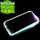 《 3C批發王 》(4.7吋) iPhone6 七彩旋轉變化 透明TPU+PC硬殼 保護殼 / 手機殼 / 邊框