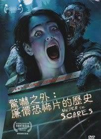 驚嚇之外 廉價恐怖片的歷史 DVD (購潮8)